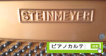 STEINMEYER PIANO